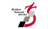 株式会社琉球ネットワークサービス